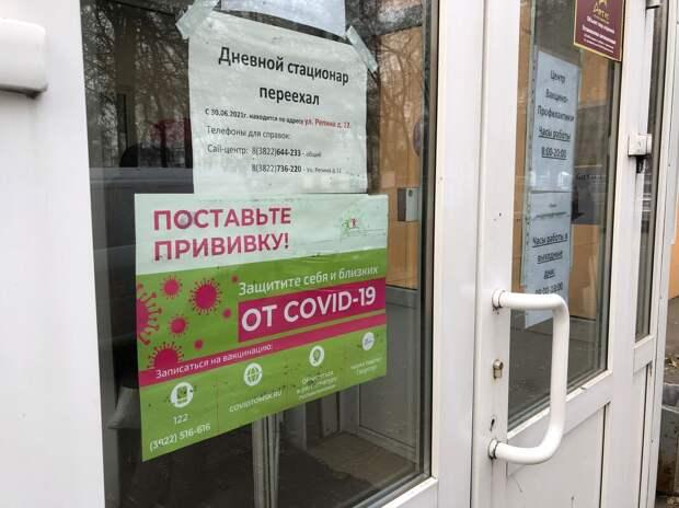 Непривившихся чиновников в Новосибирске лишат зарплаты