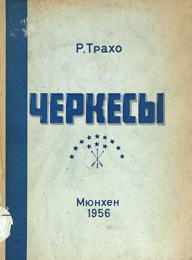 Книга о черкесах выпущенная в Мюнхене