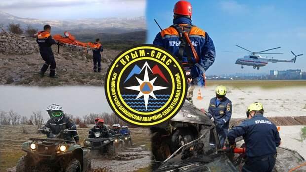 Сотрудники ГКУ РК «КРЫМ-СПАС» за выходные и праздничные дни провели около 20 поисково-спасательных операции