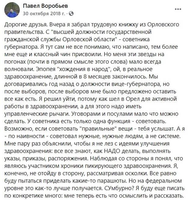 Facebook/скрин
