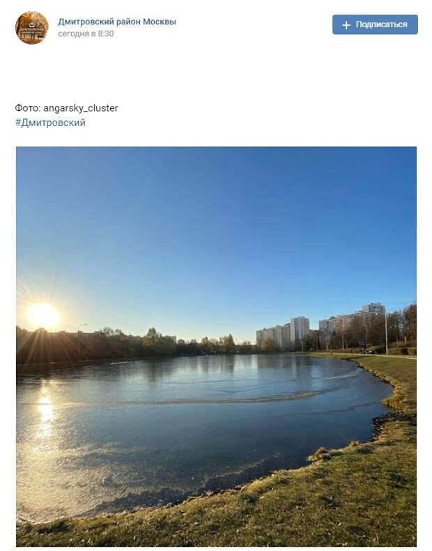 Фото дня: малый Ангарский пруд стягивается льдом