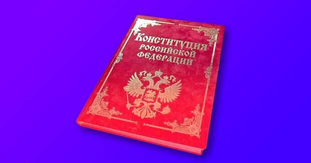 72% россиян поддержало бы поправки в Конституцию