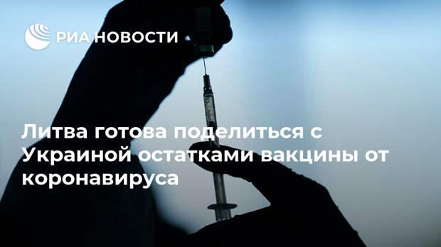 Литва готова поделиться с Украиной остатками вакцины от коронавируса
