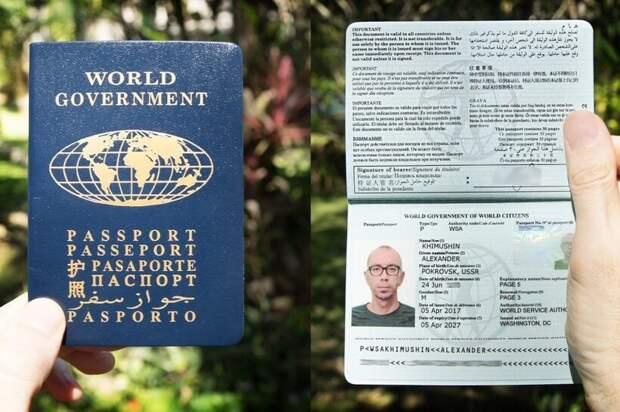 Что такое паспорт гражданина мира, и какой силой он обладает