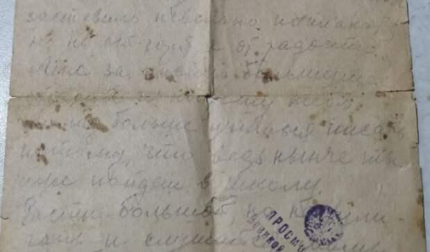 Письма с передовой
