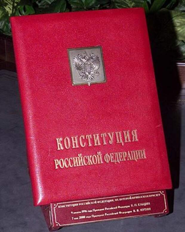Путин раскрыл истинное отношение к российской Конституции