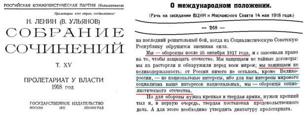 Расчленение России, неисчерпанность самодержавия и причёсывание цитат Ленина