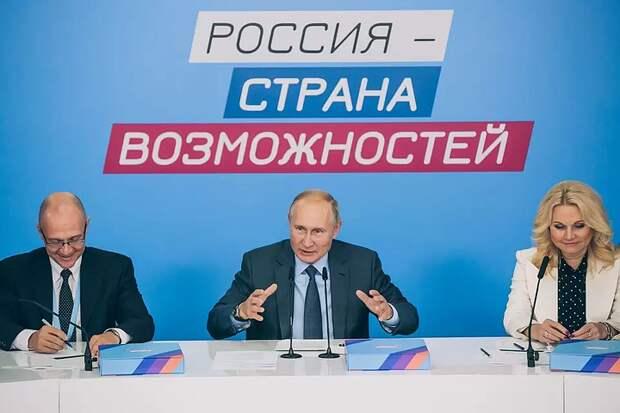 Форум «Россия - страна возможностей» в Москве перенесли из-за коронавируса