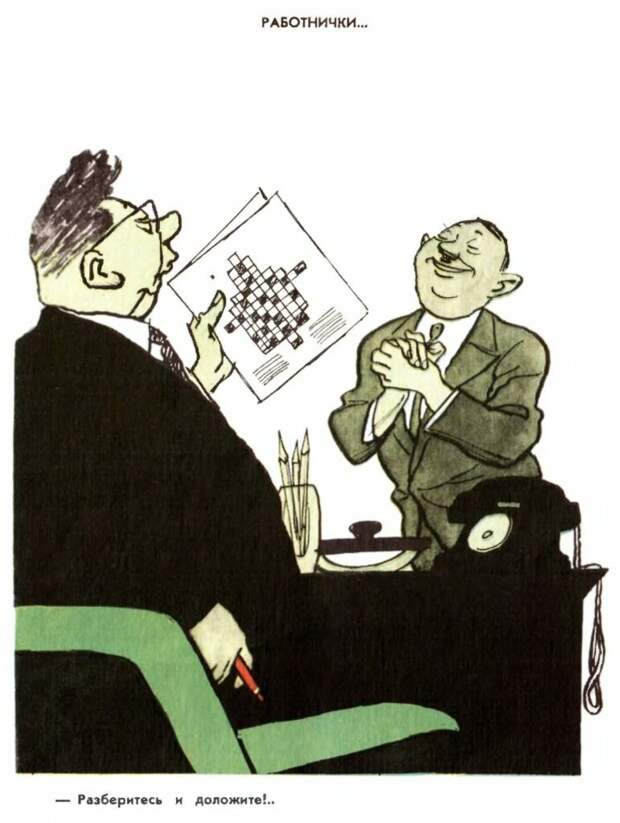 Действительность эпохи Хрущёва в карикатурах Бориса Лео