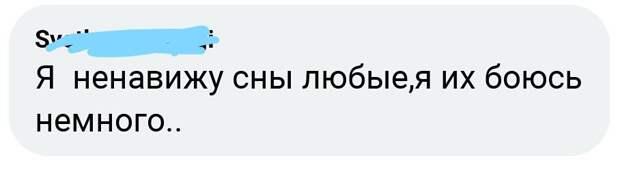 Скриншот сообщения с форума о снах...