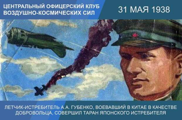 Антон Губенко, «русский камикадзе»