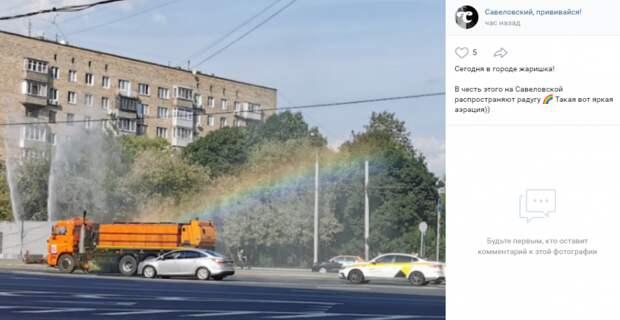 Фото дня: в Савеловском проехались «поливалки»