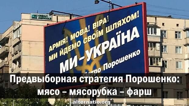 Предвыборная стратегия Порошенко: мясо, мясорубка, фарш