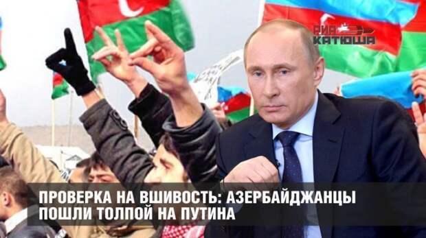 Азербайджанцы пошли толпой на Путина. Выстоит ли закон РФ против натиска диаспоры?