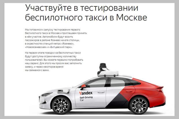 Яндекс запускает беспилотное такси в Ясенево