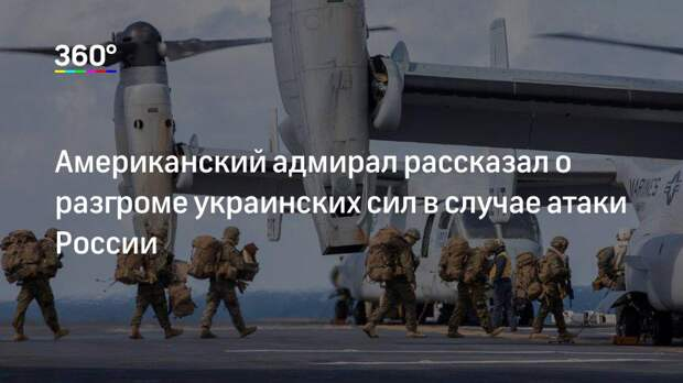 Американский адмирал рассказал о разгроме украинских сил в случае атаки России