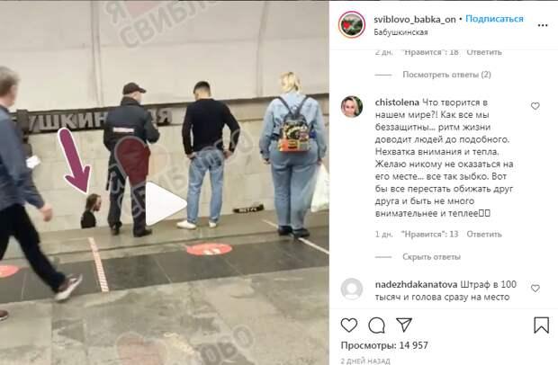 Сотрудники полиции задержали мужчину на станции метро «Бабушкинская»