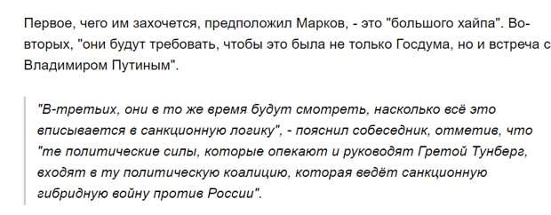 Европарламент ищет «российский след» в протестах Греты Тунберг: а про Сороса забыли?