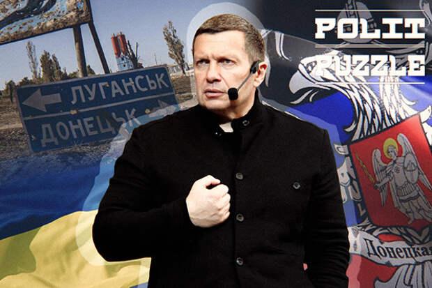 Соловьев жестко ответил на предложение Зеленского Путину
