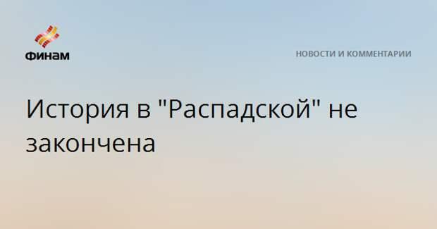 """История в """"Распадской"""" не закончена"""