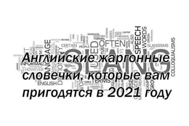 Английские жаргонные словечки, которые вам пригодятся в 2021 году