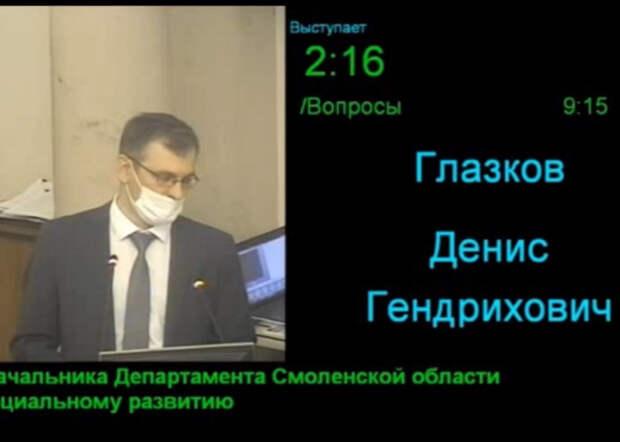 Смоленский чиновник заявил, что 9782 рубля в месяц позволяют прожить пенсионеру