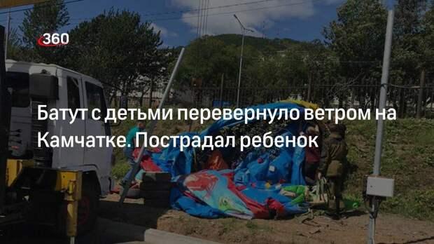 Батут с детьми перевернуло ветром на Камчатке. Пострадал ребенок
