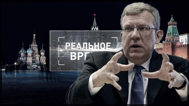 Кудрин призвал капитулировать перед Западом ради достижения Россией высоких темпов роста