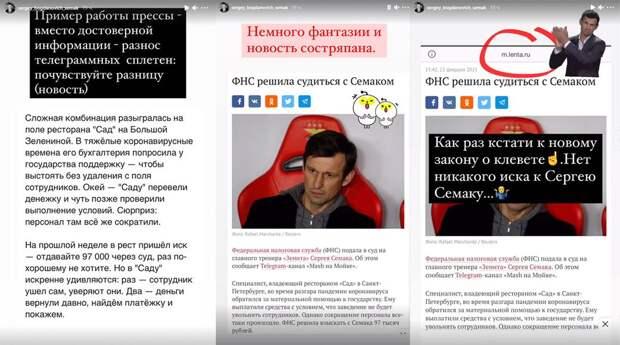 Семак отреагировал на информацию СМИ об иске к нему со стороны ФНС