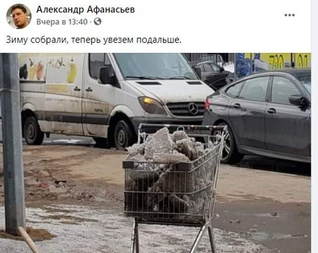 Фото дня: в Хорошевском прошлогодний снег «идет по скидке»
