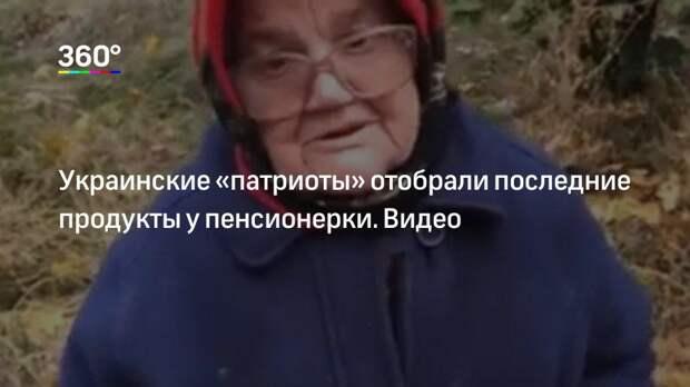 Украинские «патриоты» отобрали последние продукты у пенсионерки. Видео