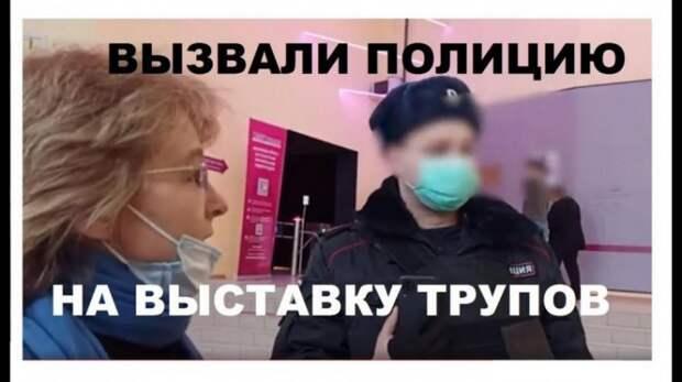 Скандальную выставку трупов на ВДНХ закроют. Правозащитники вызвали полицию. 18+