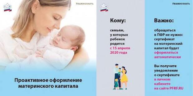 Волоколамск   Материнский капитал в Волоколамском округе теперь оформляется  без заявлений и документов - БезФормата