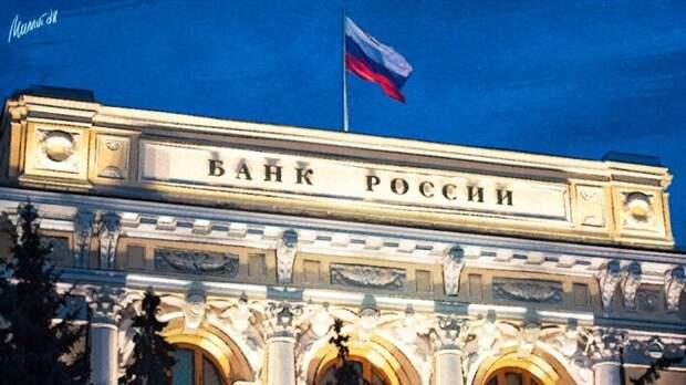 Банк России продолжит изменять ключевую ставку