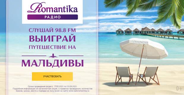 Море подарков на Радио Romantika! Главный приз — путешествие на Мальдивы!