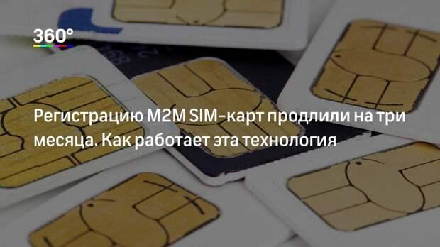 Регистрацию М2М SIM-карт продлили на три месяца. Как работает эта технология