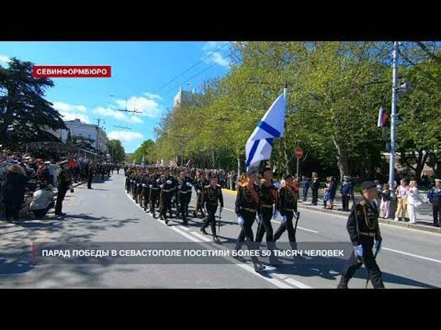 Более 50 тысяч человек посетили Парад Победы в Севастополе