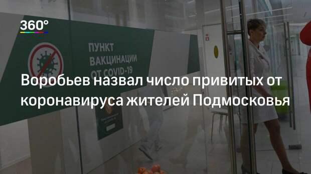 Воробьев назвал число привитых от коронавируса жителей Подмосковья