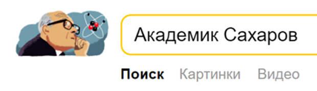 дудл Яндекса - академик Сахаров