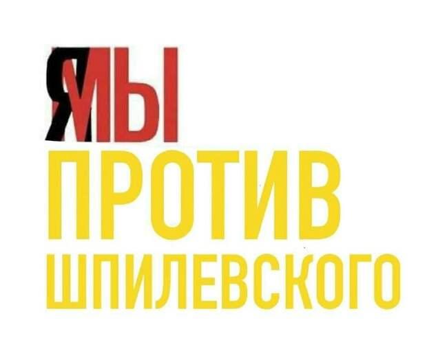 Болельщики «Кайрата» запустили акцию «Я/Мы против Шпилевского», требуя отставки главного тренера