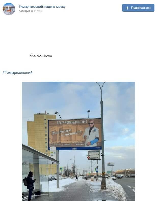 Фото дня: реклама у метро «Петровско-Разумовская» возмутила жителей
