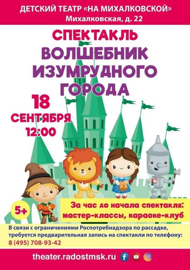 Детский театр «На Михалковской» открывает новый сезон