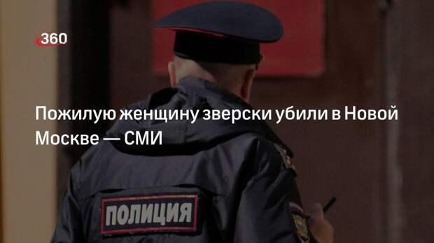 РЕН ТВ: 73-летней женщине вспороли ножом грудь на участке в Новой Москве