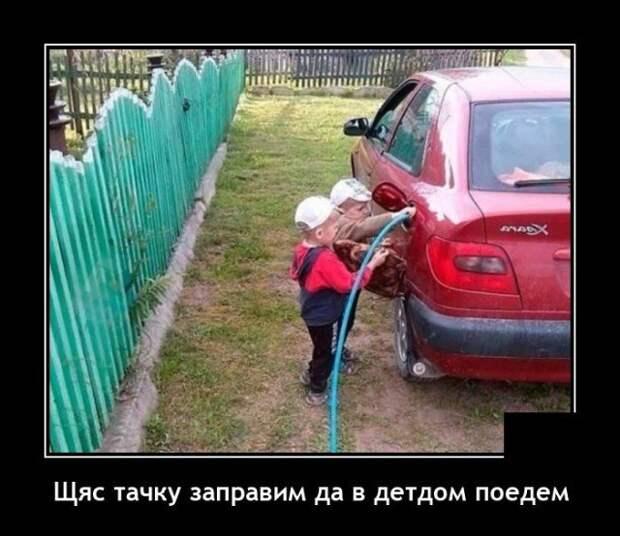 Демотиватор про машину и детей