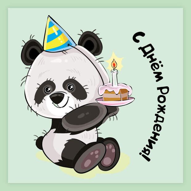 Картинка с пандой на день рождения