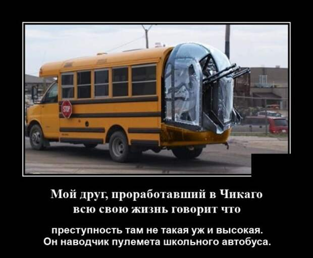 Демотиватор про автобус в Чикаго