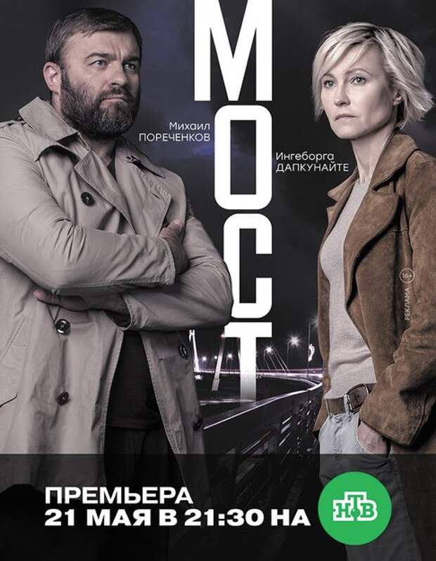 Новый трейлер к сериалу «Мост»