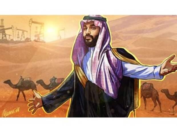 Как саудовские прЫнцы своими «эффективными инвестициями» свое королевство разорили