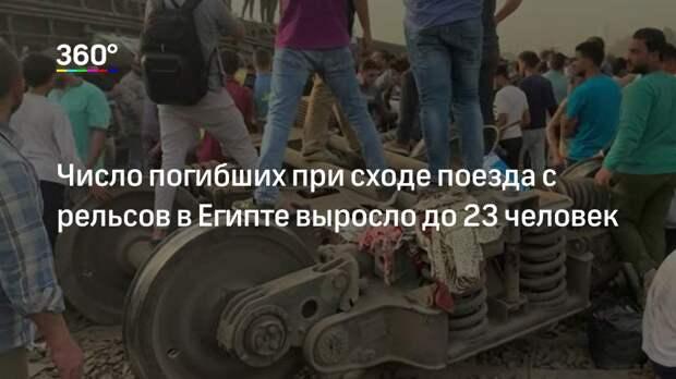 Число погибших при сходе поезда с рельсов в Египте выросло до 23 человек