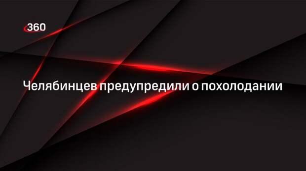Жителей Челябинска предупредили о возвращении снега и гололеда